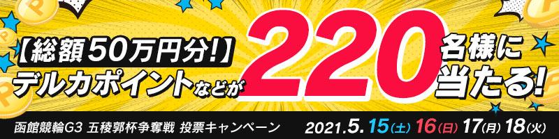 函館G3投票CP