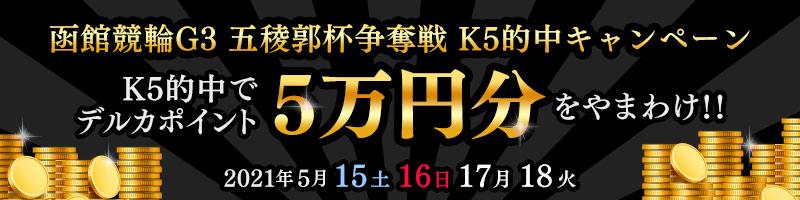 函館K5的中CP