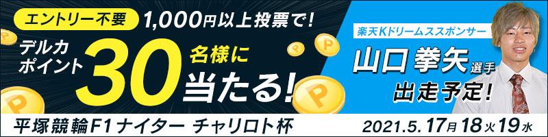 平塚F1Nブログ投票CP