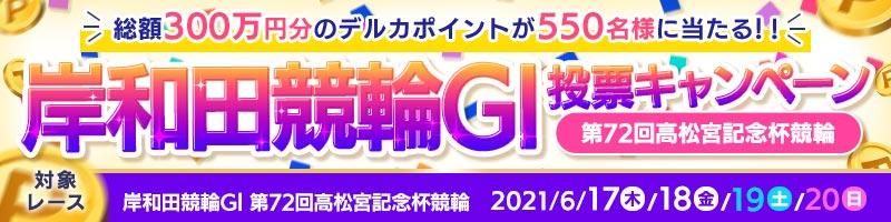 岸和田G1投票CP