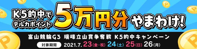 富山K5的中CP