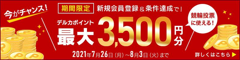 7月_新規3,500円分