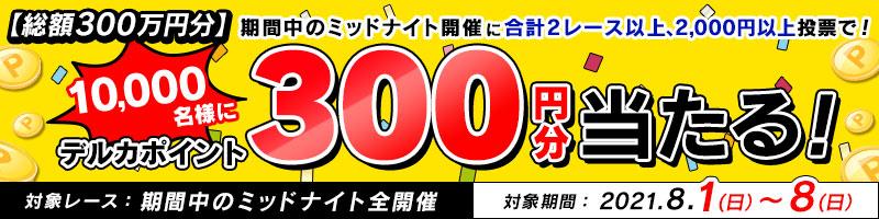 1万名に300円プレゼントCP
