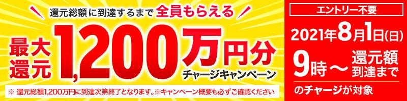 0801_最大還元1,200万円分チャージCP