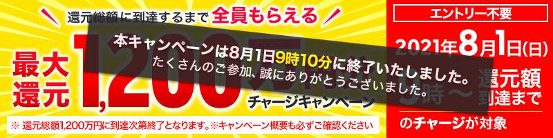 0801_最大還元1,200万円分チャージCP終了版