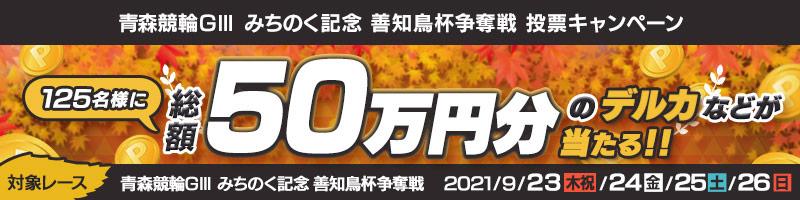 0923青森G3投票キャンペーン_楽天競輪_Kドリームス