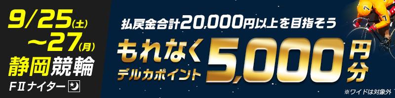 0925静岡F2ナイターもれなく5,000円分キャンペーン _楽天競輪_Kドリームス