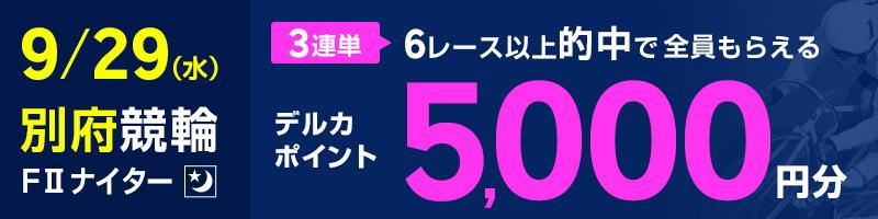 0929別府F2ナイター3連単的中キャンペーン _楽天競輪_Kドリームス