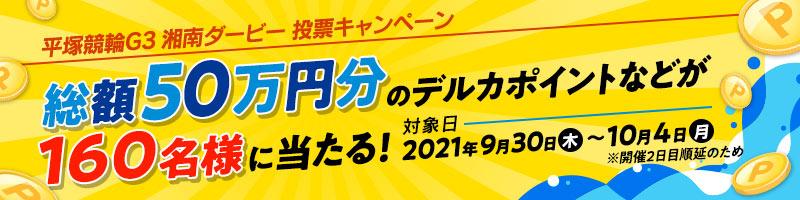 0930平塚G3投票キャンペーン_楽天競輪_Kドリームス