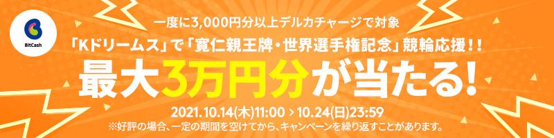 10月BitCashキャンペーン_楽天競輪_Kドリームス