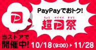 超paypay