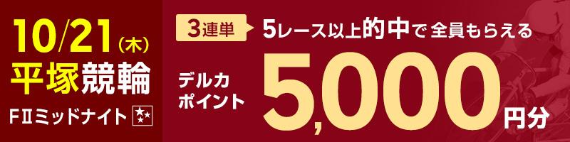 1021平塚ミッドナイト3連単的中キャンペーン_楽天競輪_Kドリームス