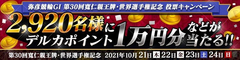 1021弥彦G1投票キャンペーン_楽天競輪_Kドリームス