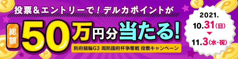 1031防府G3キャンペーン_楽天競輪_Kドリームス