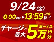 0924_最大5万円分還元チャージキャンペーン_楽天競輪_Kドリームス