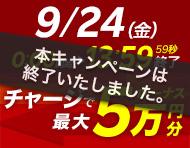 0924_最大5万円分還元チャージキャンペーン終了版_楽天競輪_Kドリームス