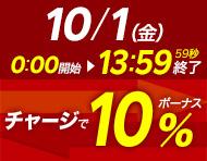 1001_10%還元チャージキャンペーン_楽天競輪_Kドリームス
