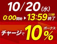 1020_10%還元チャージキャンペーン_楽天競輪_Kドリームス