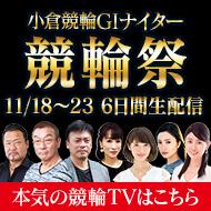 中野浩一&後閑信一の本気の競輪TV 特設サイト公開中