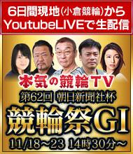 小倉G1本気の競輪TV