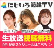 にじいろ競輪tv