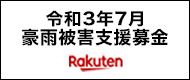 Rakuten令和3年7月豪雨募金