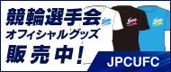 選手会オフィシャルショップ