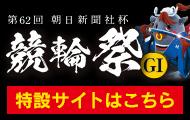 小倉G1競輪祭特設