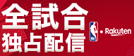 NBA Rakuten