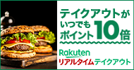 Rakutentakeout