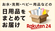Rakuten24