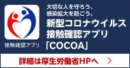 COCOA推奨バナー