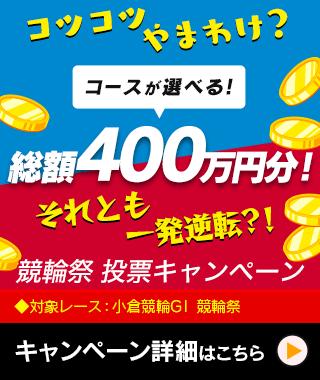コースが選べる!総額400万円分!競輪祭投票キャンペーン