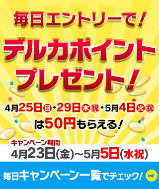 4月23日(金)~5月5日(水祝) 毎日ログイン