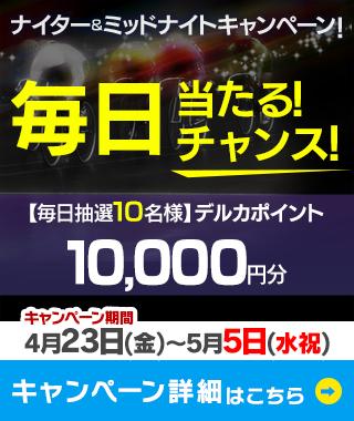 4月23日(金)~5月5日(水祝) チャンス!ナイター・ミッドナイトキャンペーン!