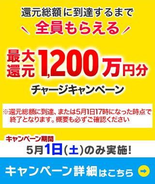 5月1日(土)のみ 最大1,200万円分還元!チャージキャンペーン