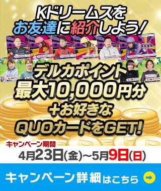 4月23日(金)~5月9日(日) お友達紹介キャンペーン