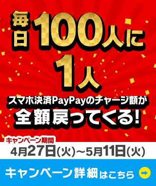 4月27日(火)~5月11日(火) PayPay決済導入記念 毎日全額キャッシュバックキャンペーン!