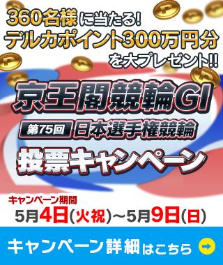 5月4日(火祝)~9日(日) 京王閣競輪G1 日本選手権競輪 投票キャンペーン
