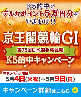 5月4日(火祝)~9日(日) 京王閣競輪G1 日本選手権競輪 K5的中キャンペーン