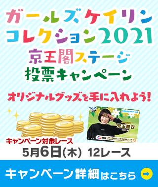 5月4日(火祝)~9日(日) GKC2021 京王閣ステージ 投票キャンペーン