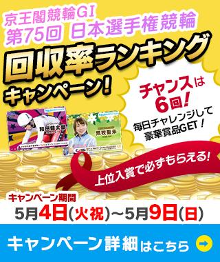 5月4日(火祝)~9日(日) 京王閣競輪G1 日本選手権競輪 回収率ランキングキャンペーン