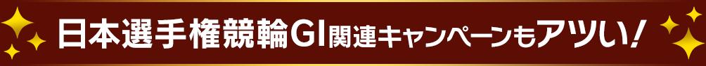 日本選手権競輪GⅠ関連キャンペーンもアツい!