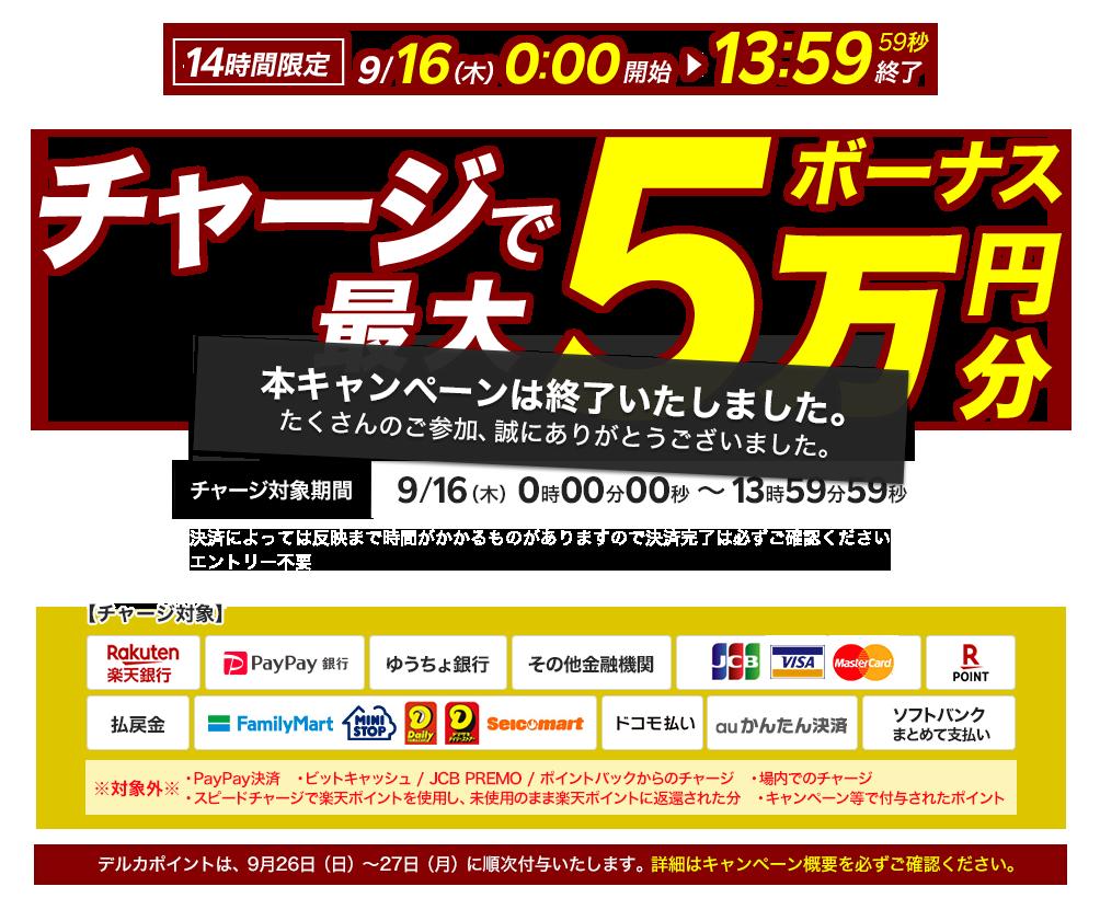 チャージで最大5万円分!チャージキャンペーン