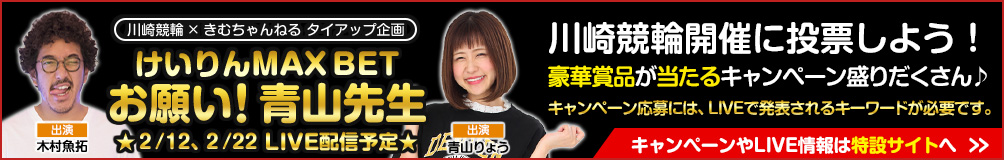 川崎競輪×きむちゃんねる