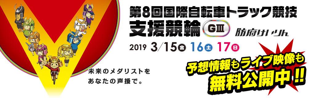 【防府競輪G3】国際自転車トラック競技支援 予想情報無料公開中!!