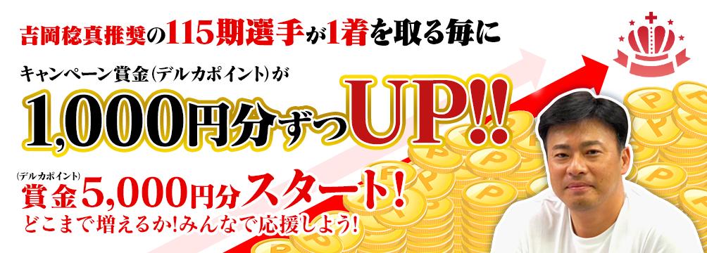キャンペーン賞金イメージ