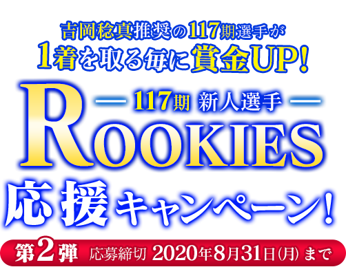 ROOKIES(117期)応援最大100万円やまわけキャンペーン!