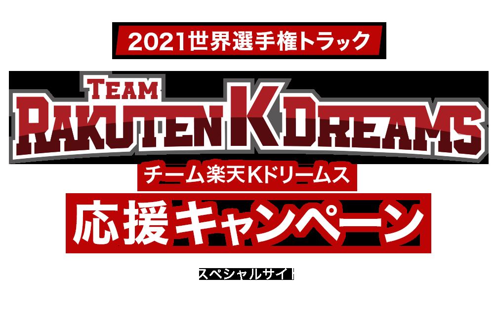 2021世界選手権トラック チーム楽天Kドリームス応援キャンペーン