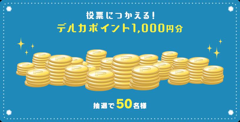 投票につかえる!デルカポイント1,000円分